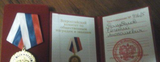 Почётный гражданин России живет в селе Каринское