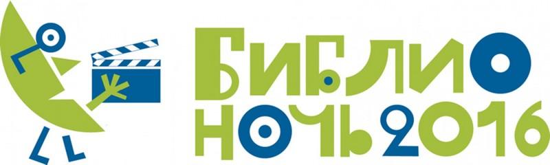 """22 апреля в библиотеках на территории СП Ершовское прошли мероприятия в рамках всероссийской акции """"Библионочь""""."""