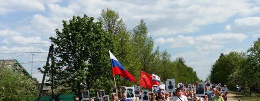 Шествие Бессмертного полка в СП Ершовское