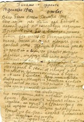 Текст письма, предоставленные Александрой Сергеевной