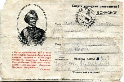 Конверт письма, предоставленного Александрой Сергеевной