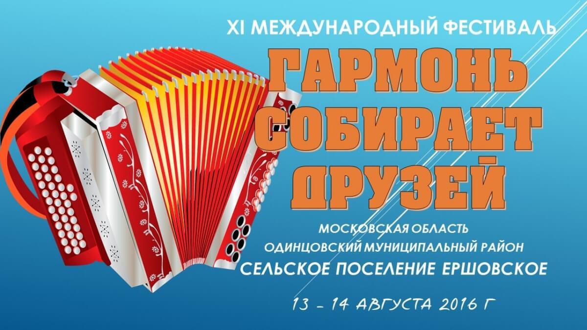 В СП Ершовское состоялся XI международный фестиваль «Гармонь собирает друзей»