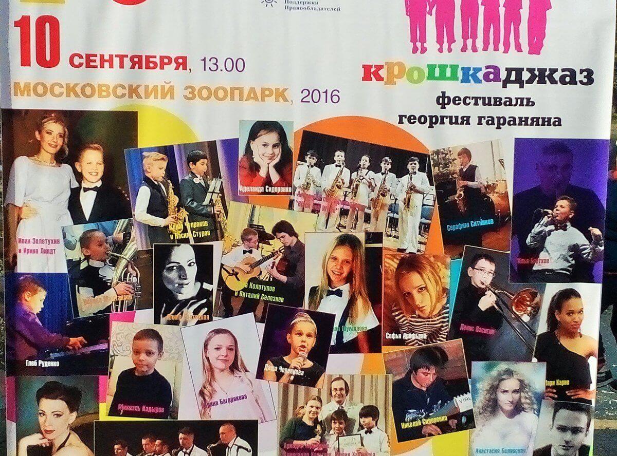Фестиваль состоялся на сценической площадке Московского зоопарка.