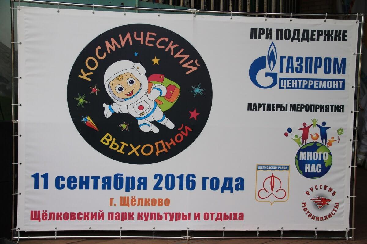 КОСМИЧЕСКИЙ ВЫХОДной!!!