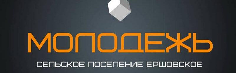Молодежный клуб сельского поселения Ершовское