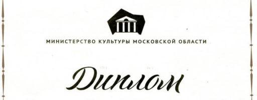Победа на конкурсе «Богородская лира»