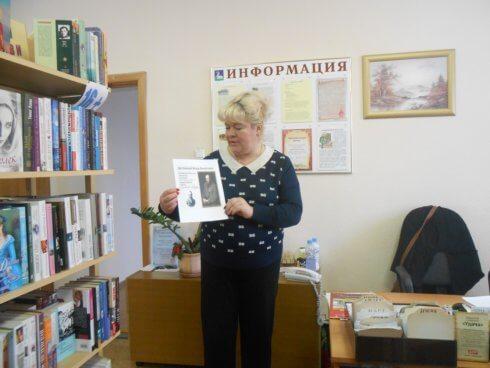 Мероприятия в библиотеках в ноябре 2016 г