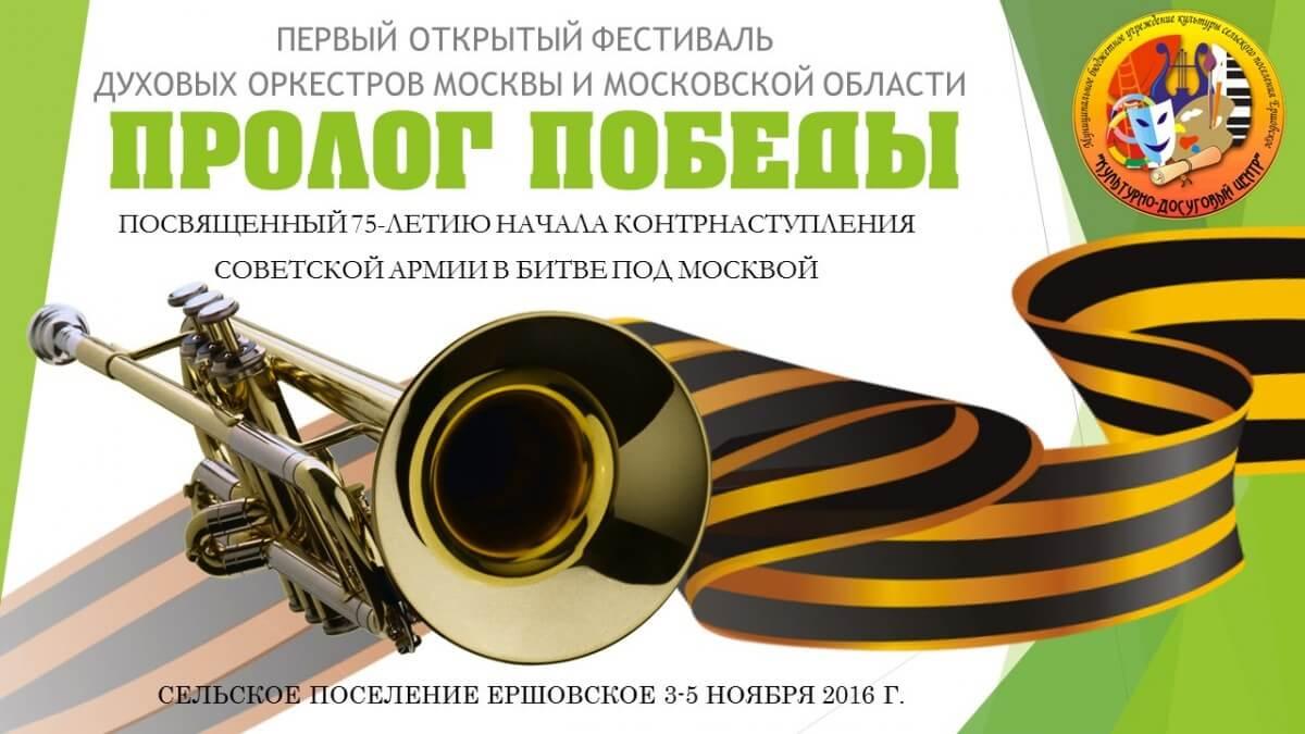 Фестиваль духовых оркестров «Пролог Победы»