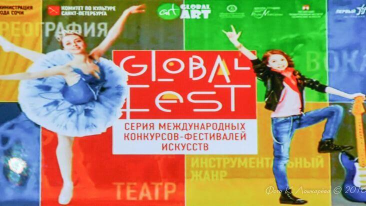 На международном конкурсе-фестивале «Global Fest»
