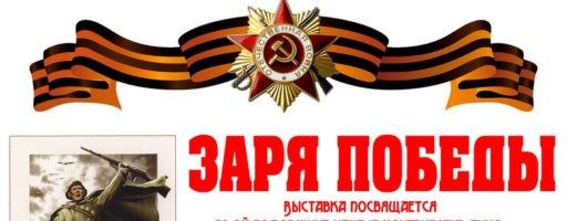 Открытие музейной экспозиции «Заря Победы»