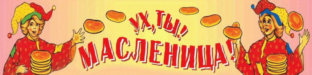 """Фотоальбом """"Отшумела веселая Масленица"""""""