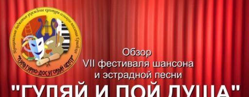 Видеообзор  VII фестиваля шансона и эстрадной песни «Гуляй и пой душа».