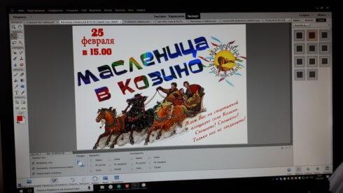 Рабочие моменты в КДЦ села Ершово