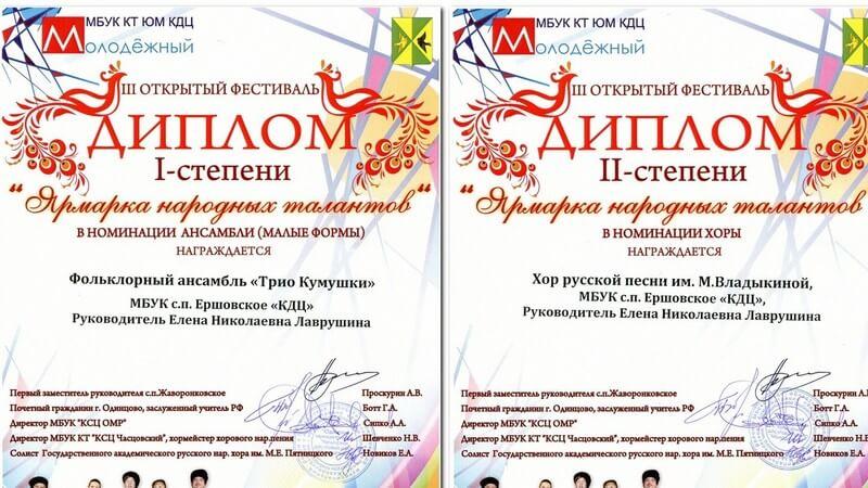 МБУК СП Ершовское «КДЦ» на «Ярмарке талантов»