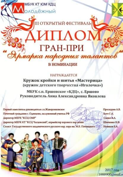 """МБУК СП Ершовское """"КДЦ"""" на """"Ярмарке талантов"""""""