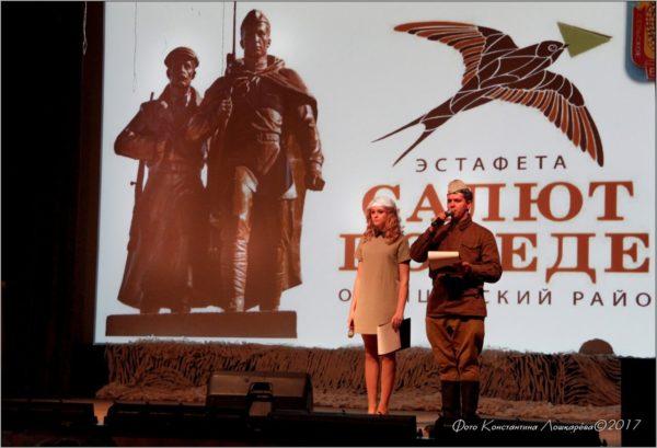 """Эстафета """"Салют Победе!"""" покинула СП Ершовское"""