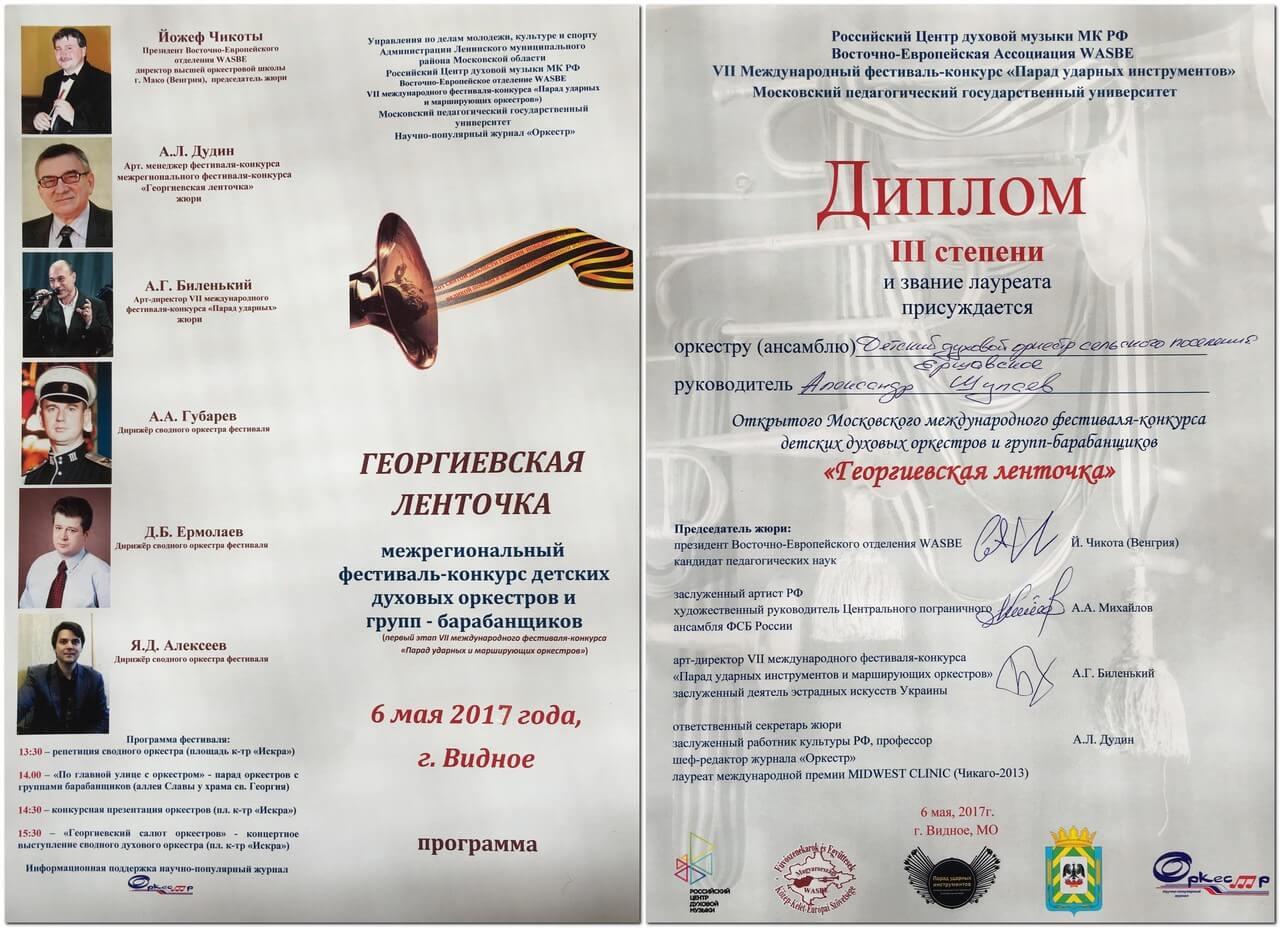 На параде духовых оркестров в г. Видное
