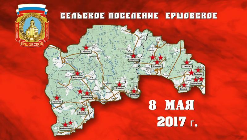 Митинги и ВелоПарад накануне Дня Победы