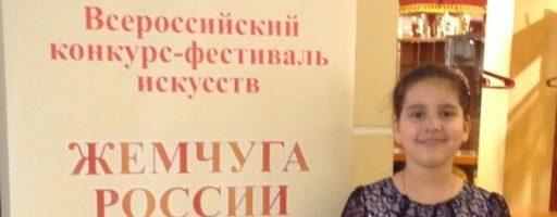 На конкурсе «Жемчуга России»