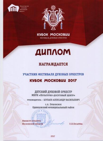 Кубок Московии 2017