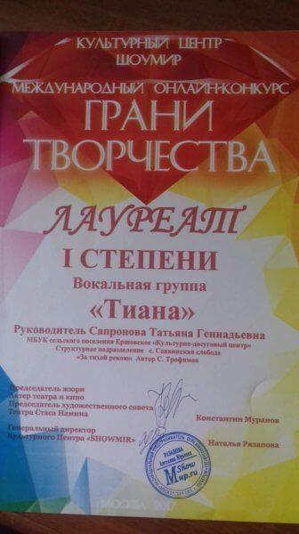 """""""Грани творчества""""."""