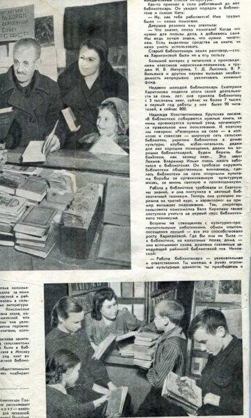 Из истории библиотеки села Козино