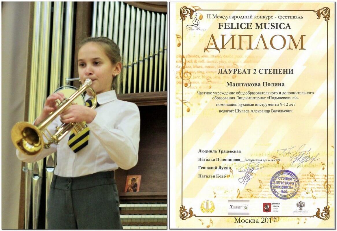 Музыканты из Ершово на Международном конкурсе-фестивале «FELICE MUSICA»