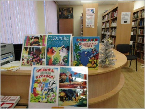 В библиотеке села Саввинская Слобода давали плохие советы