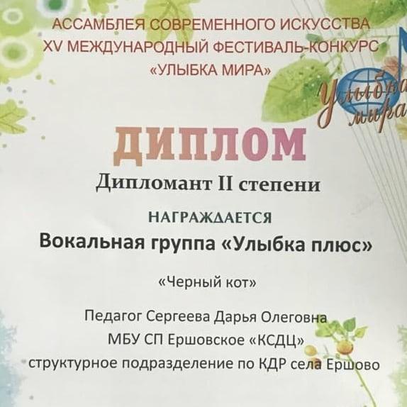 """На фестивале """"Улыбка мира или"""" калейдоскоп дипломов"""