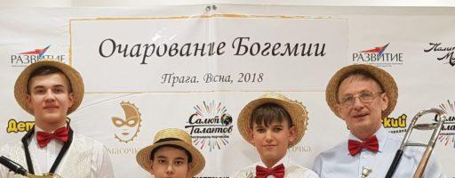 «Очарование Богемии» или Ершовский диксиленд в Европе