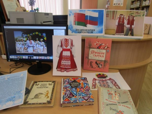 Россия и Беларусь: общая история, общая судьба