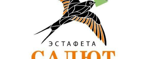 Эстафета «Салют Победе!» в сельском поселении Ершовское
