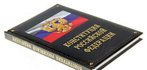 Конституция — основной закон государства