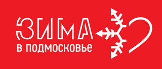 """План мероприятий """"Зима в Подмосковье"""""""