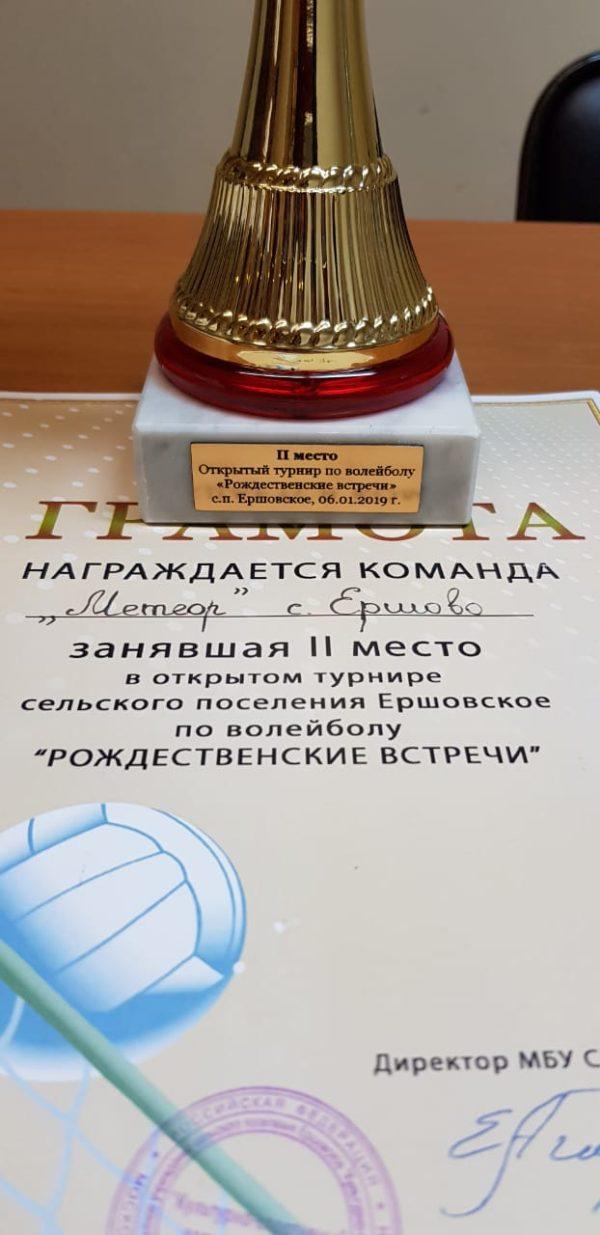 """Турнир по волейболу """"Рождественские встречи"""""""