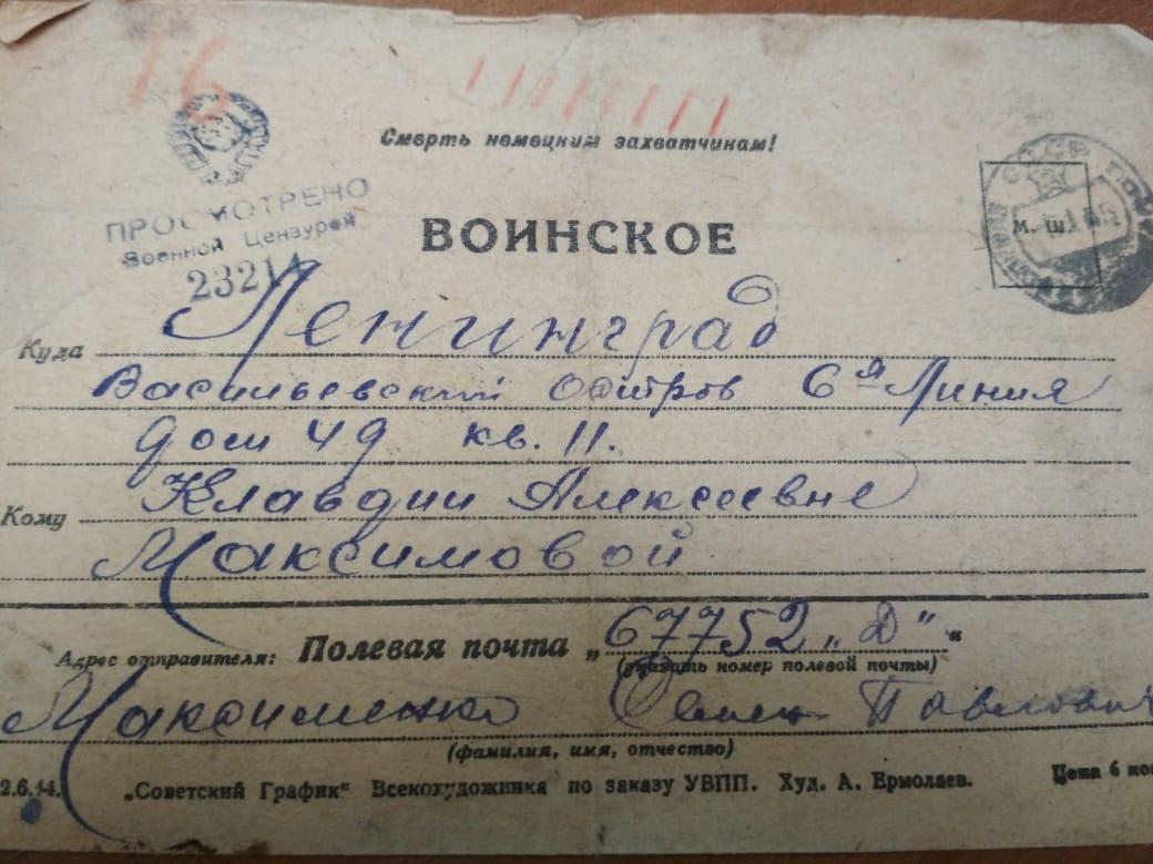 В память об этой встречи гости передали в дар музейной экспозиции книгу блокадный дневник Льва Маргулиса и воинское письмо, сохранившееся у Галины Николаевны Шаюк.
