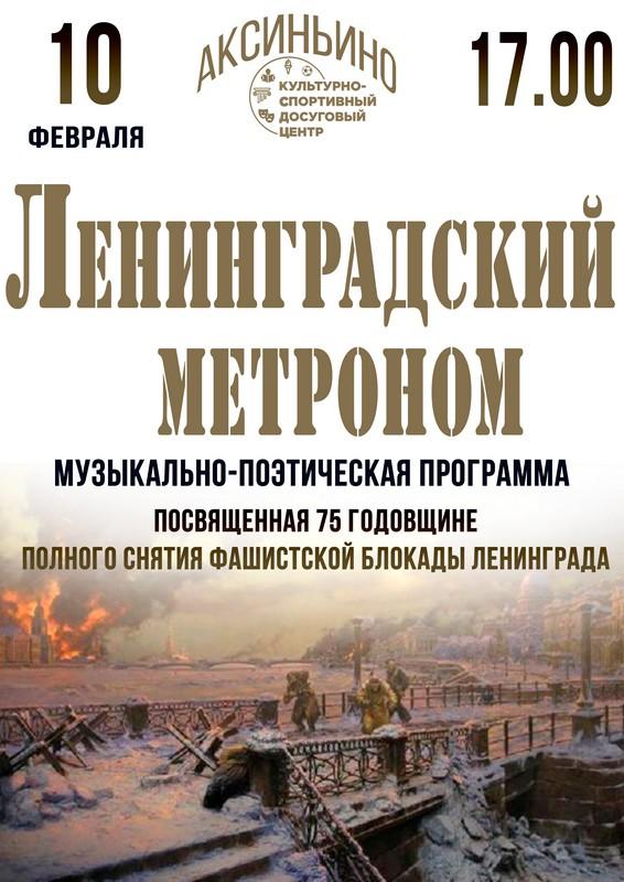Ленинградский метроном