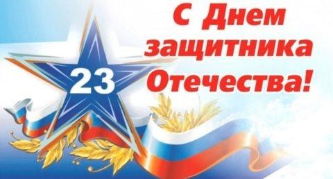 День защитника Отечества. Праздничная афиша