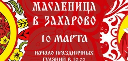 Масленица в Захарово с боярином Одинцом