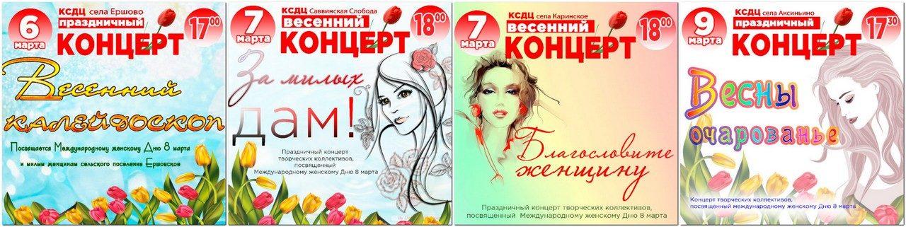 """Фоторепортаж """"Весенние концерты"""""""
