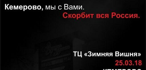 #Кемерово