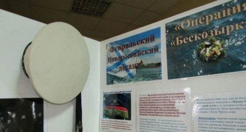 Новороссийский десант