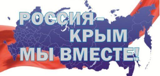 Крым и Россия. Вместе и навсегда!