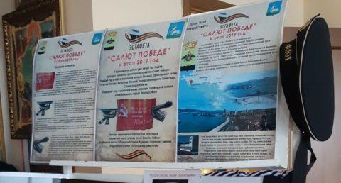 Эстафета «Салют Победе!» шагает по Одинцовскому району.