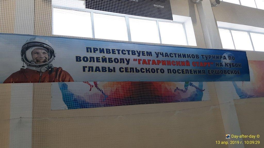 """Финал """"Гагаринского старта"""""""