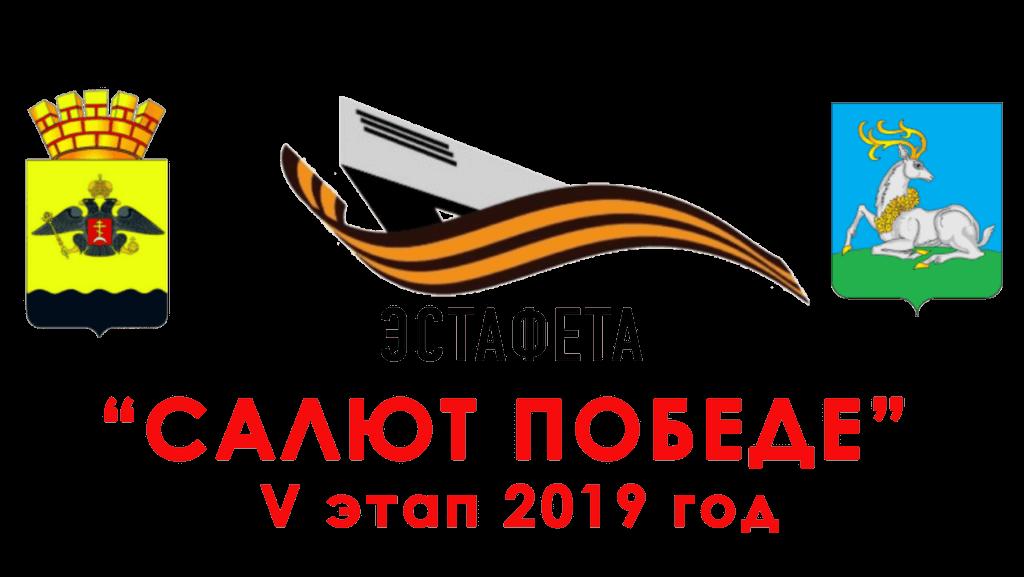 """Эстафета """"Салют Победе!"""" V этап 2019 год"""