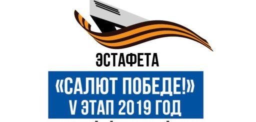 Эстафета «Салют Победе!» V этап 2019 год