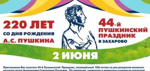 44-й пушкинский праздник в Захарово