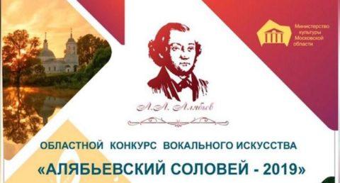 Алябьевский соловей -2019