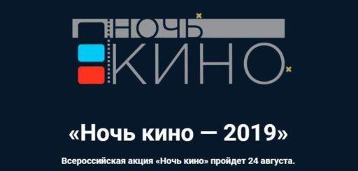 Ночь кино — 2019